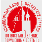 Фонд по восстановлению порушенных святынь