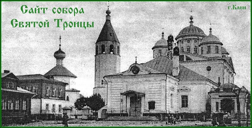 Сайт собора Св. Троицы  г. Клин