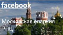Страница Московской епархии в facebook